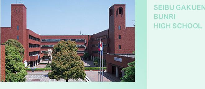 西武学園文理高等学校