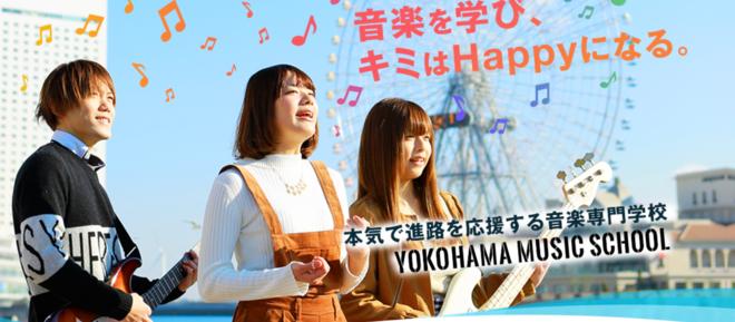 専門学校横浜ミュージックスクール