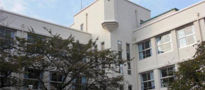 麻布高等学校